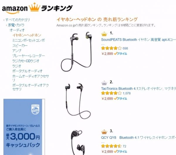 Amazonイヤホン・ヘッドホンの売れ筋ランキング